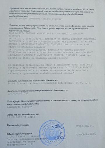 Выписка с госреестра о регистрации общественной организации