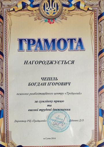 Грамота Чепиль Богдан