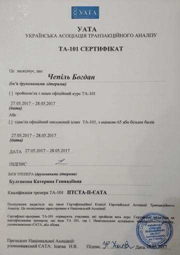 Сертификат ТА-101 - Чепиль Богдан