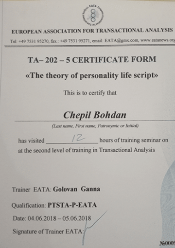 Certificate from The theory of personality life script - Chepil Bohdan