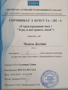 Сертификат - Структурирование времени - Чепиль Богдан