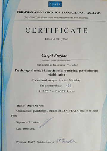 Certificate Psychological work - Chepil Bogdan