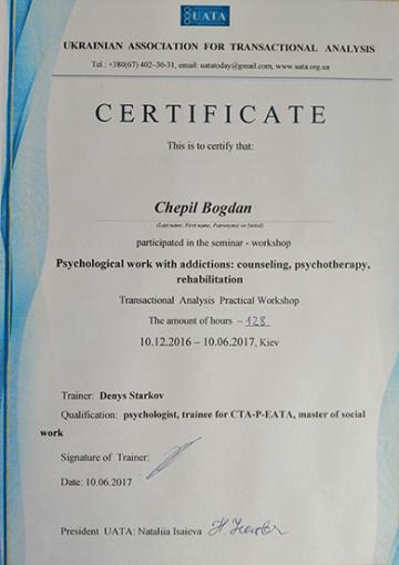 Certificate Psychological work - Chepil Bogdan