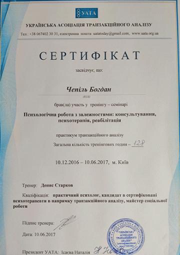 Сертификат Психологическая работа с зависимостями