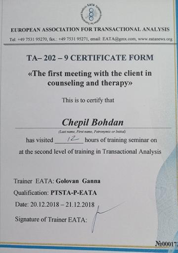 Сертификат реабилитационного центра ХЭЛП