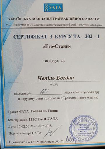 Сертификат Эго-Станы - Чепиль Богдан