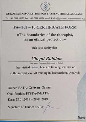 Диплом European Association for Transactional Analysis
