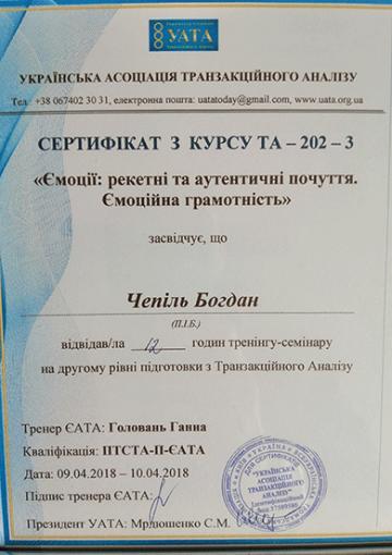 Сертификат Эмоциональная грамотность - Чепиль Богдан