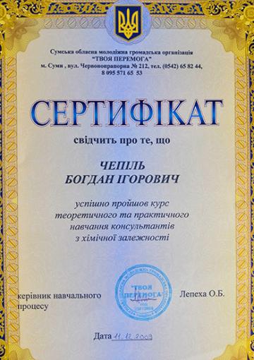 Сертификат об успешном окончании курса Химические зависимости