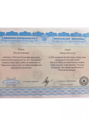 Диплом о высшем образовании Чепиль Богдана Практическая психология