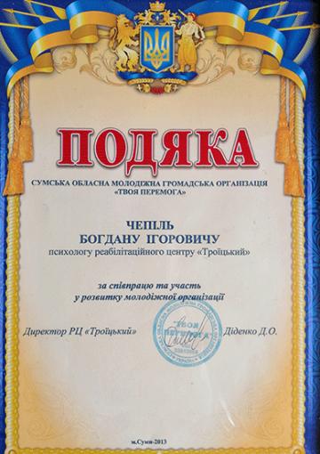 Сертификат, выдан Чепиль Богдану. Областная общественная организация