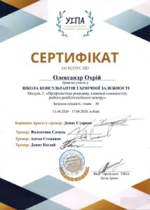 Сертификат - Школа консультирования по химическим зависимостям - Охрий Александр