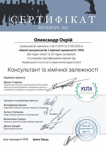 Сертификат - Консультант по химической зависимости - Охрий Александр