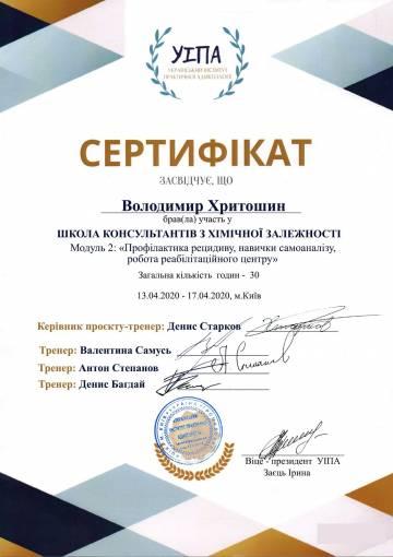 Сертификат - Профилактика рецедива, работа реабилитационного центра - Хритошин Врадимир