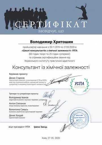 Сертификат - Консультант по химической зависимости - Хритошин Владимир
