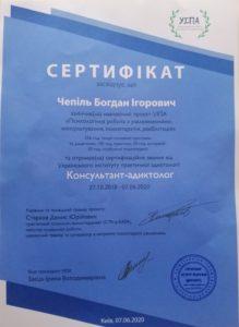 Сертификат - Психологическая работа с зависимостями: консультирование, психотерапия, реабилитация - Чепиль Богдан